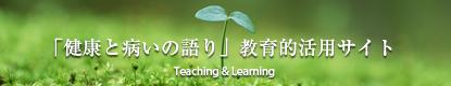 「健康と病いの語り」教育的活用ウェブサイト