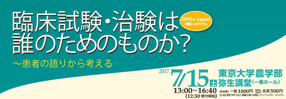 東京土建国民健康保険組合